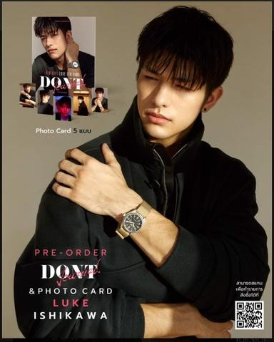 Luke lshikawa DONT Magazine(eパケット送料込み)