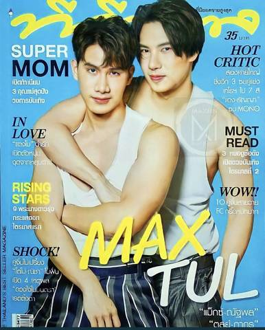 MAX TUL 掲載号 TV.POOL タイ雑誌《eパケット代込》