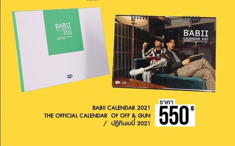 OffGun BABII 2021カレンダー《eパケット代込み》