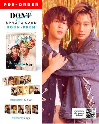 BOUNPREM DONT Magazine 5冊 カード全種(eパケット送料込み)
