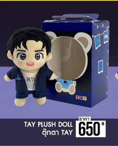 Tay Plush Doll《eパケット代込み》