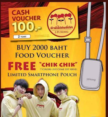 3Pinong Food voucher+スマートフォーンポーチ Krist Toptap Wave《eパケット込み》