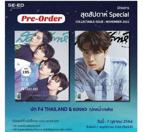 タイ雑誌 SUDSAPDA11月号 (F4 Thailand Bright Win Dew Nani、ヨンジェ)《eパケット送料込》