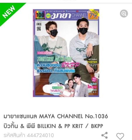 MAYA Channel PP Billkin 1036 <eパケット代込>