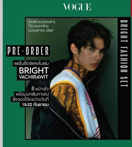 Vogue Thailand 10月号(Bright掲載)《eパケット送料込》