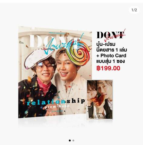 BOUNPREM DONT Magazine 写真3枚付き(eパケット送料込み)