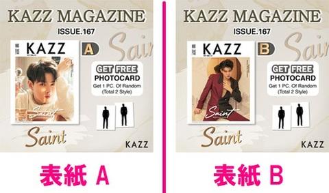 《送料込》タイ雑誌 KAZZ vol.167 SAINT