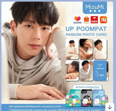 Upカード付き MizuMi 2箱セット《eパケット送料込》