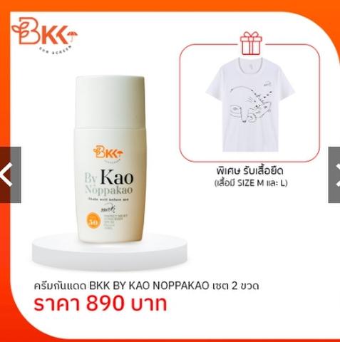 非売品Tシャツ付(Lサイズ) 日焼け止めクリーム2本セット BKK By Kao Noppakao《Eパケット代込》