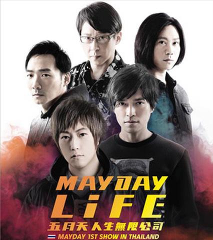 【最高額VIP】Mayday 五月天 タイ・バンコク公演