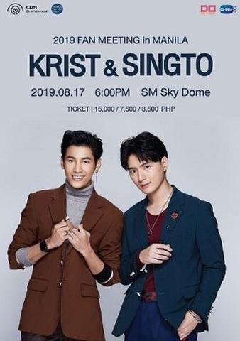 特別手配【最高額指定席】KRIST-SINGTO ファンミーティング マニラ公演