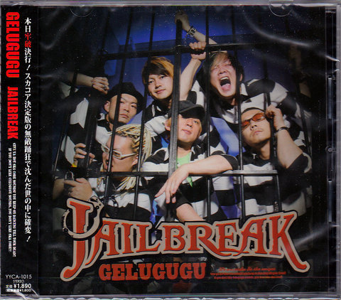 JAILBREAK (ALBUM)