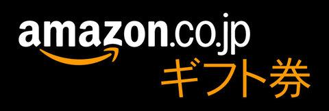 【Sセール】Amazonギフトコード(3,000円)