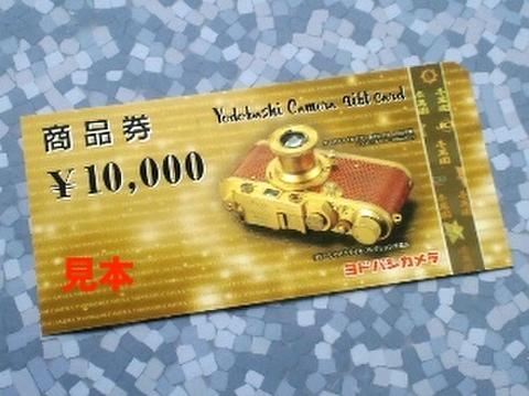 [Sセール]ヨドバシカメラ商品券(10,000円)