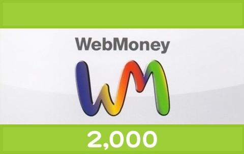【Sセール】WebMoneyコード(2,000円)