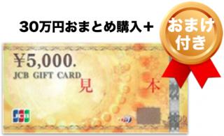 [おまけ付き]JCBギフトカード 30万円分+32,000円おまけ