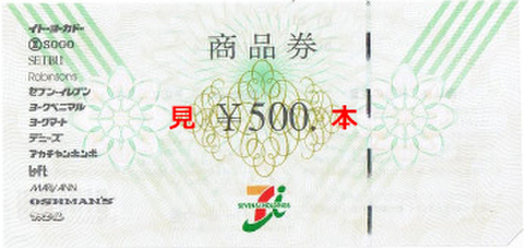 [10%OFF]セブン&アイ共通商品券(500円)
