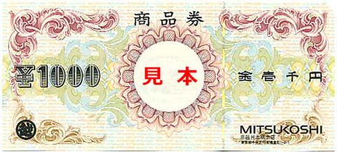 三越商品券 (1,000円)