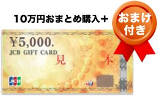 [おまけ付き]JCBギフトカード 10万円分+1万円おまけ