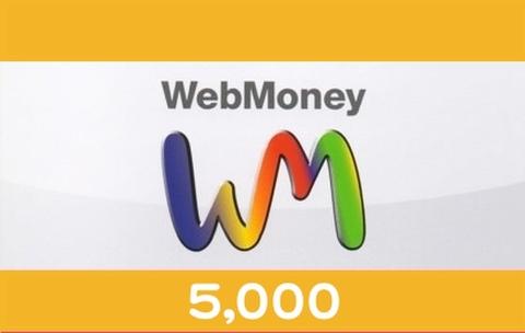 【Sセール】WebMoneyコード(5,000円)