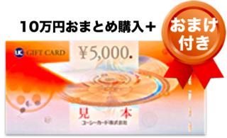 [おまけ付き]UCギフトカード 10万円分+おまけ1万円分