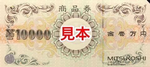 三越商品券 (10,000円)