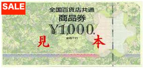 [10%OFF]全国百貨店共通商品券(1,000円)