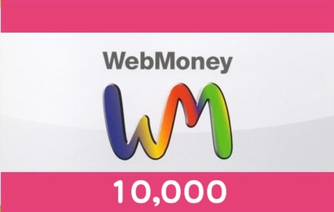 【Sセール】WebMoneyコード(10,000円)