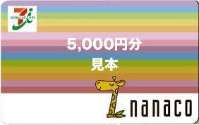 【Sセール】nanacoギフトコード(5,000円)