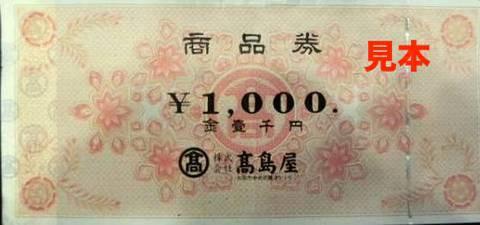 高島屋商品券(1,000円)