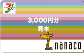 【Sセール】nanacoギフトコード(3,000円)