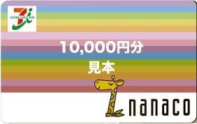 【Sセール】nanacoギフトコード(10,000円)