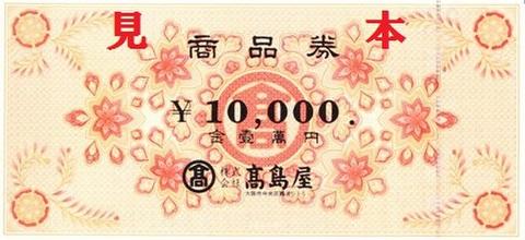 [Sセール]高島屋商品券(10,000円)