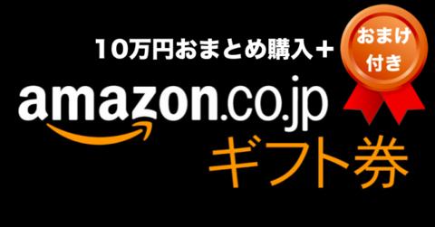 [おまけ付き]Amazonギフトコード(10万円分+おまけ1万円)