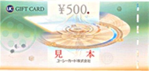 UCギフトカード(500円)