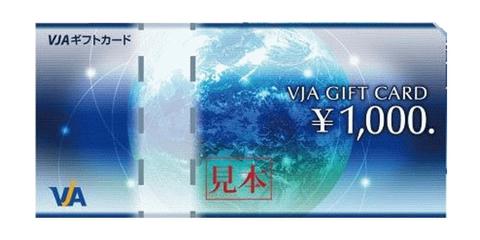 VJA(VISA)ギフトカード(1,000円)