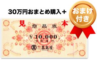 [おまけ付き]高島屋商品券10,000円(30万円分+おまけ32,000円)
