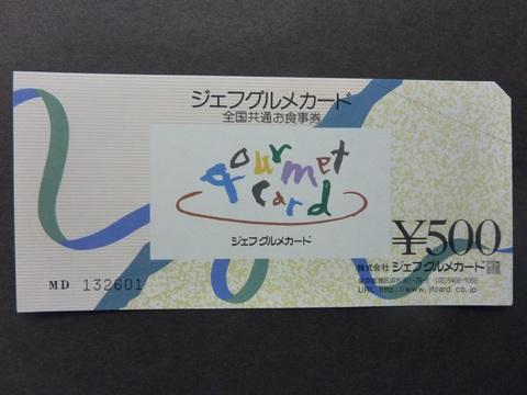 ジェフグルメ券 500円