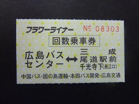 フラワーライナー乗車券 1750円