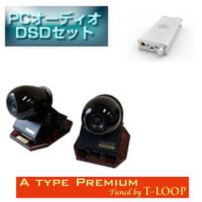 light  A type Premium PCオーディオDSDセット