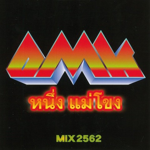 OMK (YOUNG-G, MMM, Soi48) - OMK 2562 [MIX CD]