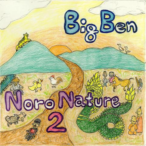 Big Ben「Noro Nature 2」