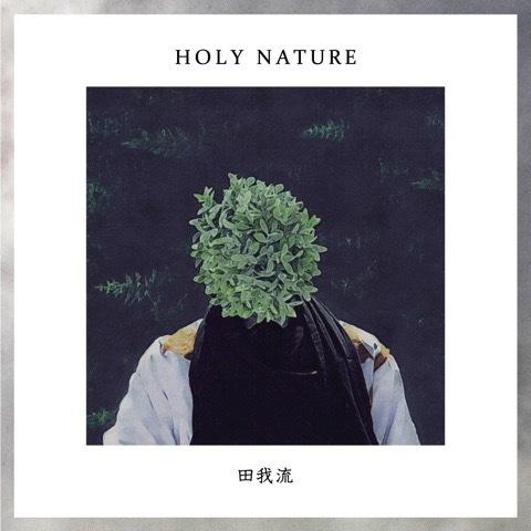 田我流「HOLY NATURE」