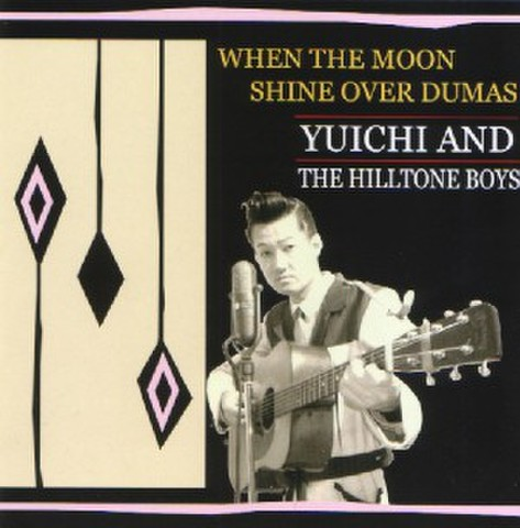 YUICHI & THE HILLTONE BOYS/When The Moonshine Over Dumas(MCD)