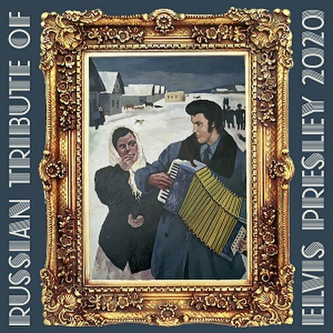 RUSSIAN TRIBUTE OF ELVIS PRESLEY 2020(CD)