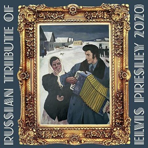 RUSSIAN TRIBUTE OF ELVIS PRESLEY 2020(中古CD)