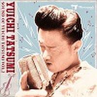 YUICHI TATSUMI/Sound Of YUICHI TATSUMI Vol.2(CDEP)