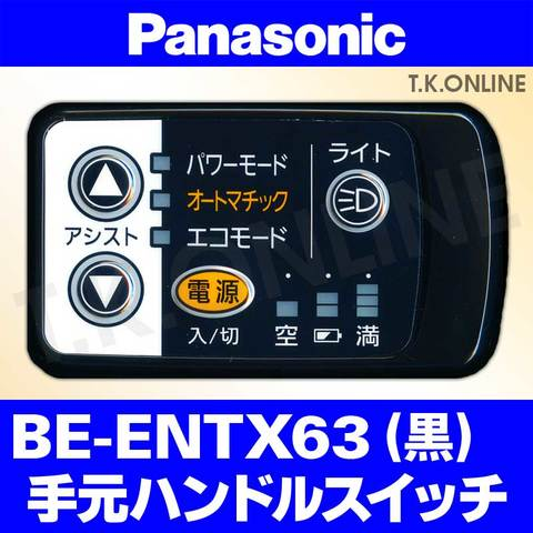 Panasonic BE-ENTX63用 ハンドル手元スイッチ【黒】