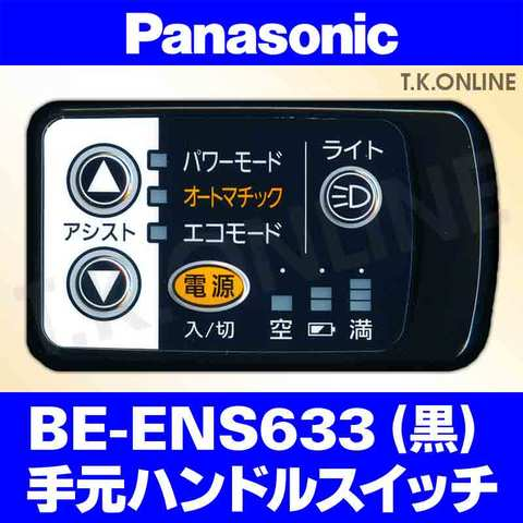 Panasonic BE-ENS633 用 ハンドル手元スイッチ(黒)
