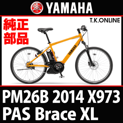 YAMAHA PAS Brace XL 2014 PM26B X973用 チェーンリング+軸止クリップ